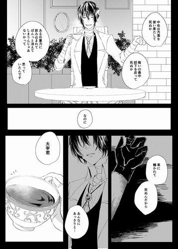 Kimi no koto ga suki Bungo Stray Dogs Shounen-Ai Doujinshi Dazai x Nakahara