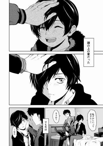 Chikai Kuji x Toi Kuji Sarazanmai Boys Love Doujinshi tatta futaribocchi no